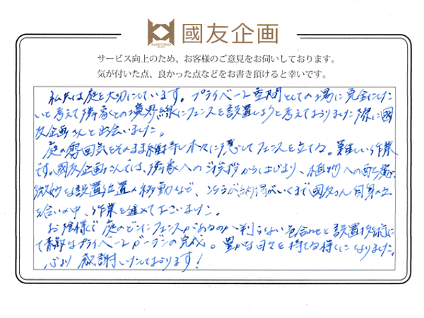 長崎市のT様よりエクステリア工事のご感想をいただきましたの画像